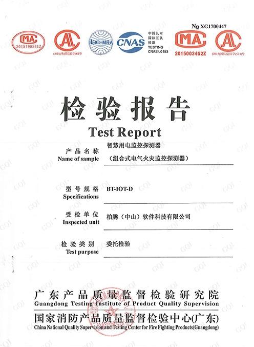 检验报告-BT-IOT-D(CNAS委托检验)