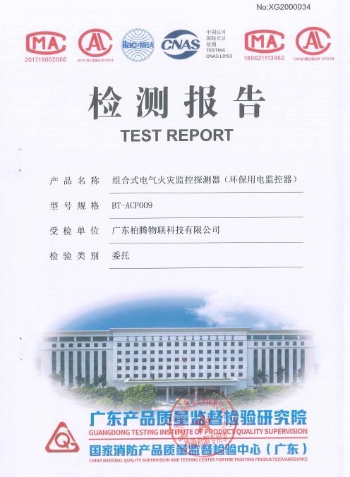 检测报告-组合式电气火灾监控探测器(环保用电监控器)