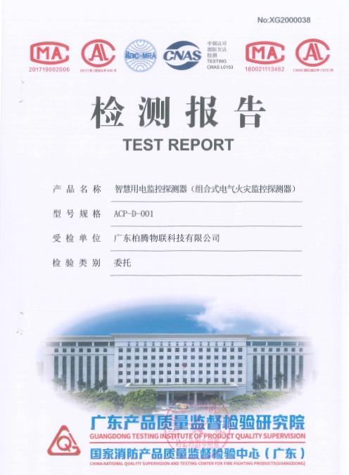 检测报告-智慧用电监控探测器-BT-ACP001检测报告