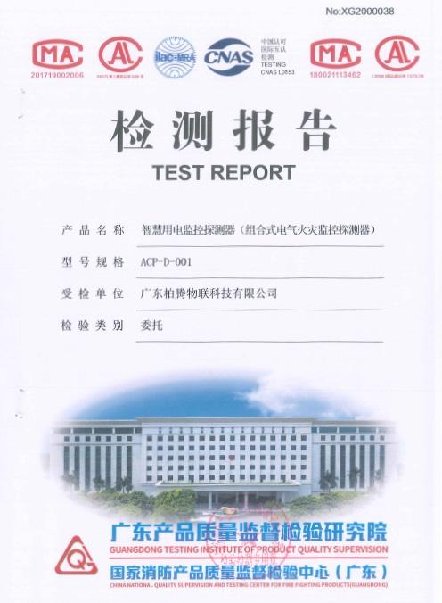 检测报告-智慧用电监控探测器-BT-ACP001