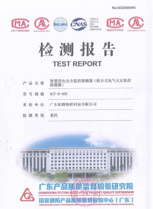 检测报告-智慧用电安全监控探测器ACP-D-005