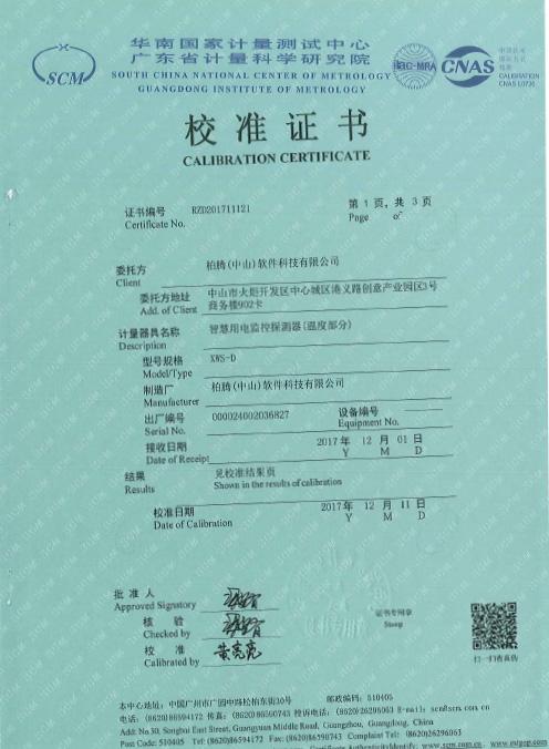 核准证书-智慧用电监控探测器(温度部分)核准证书