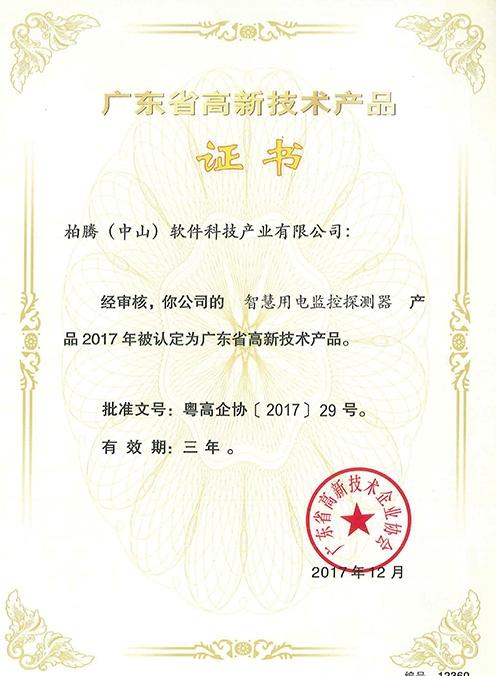 高新技术产品证书-智慧用电监控探测器(2017年)