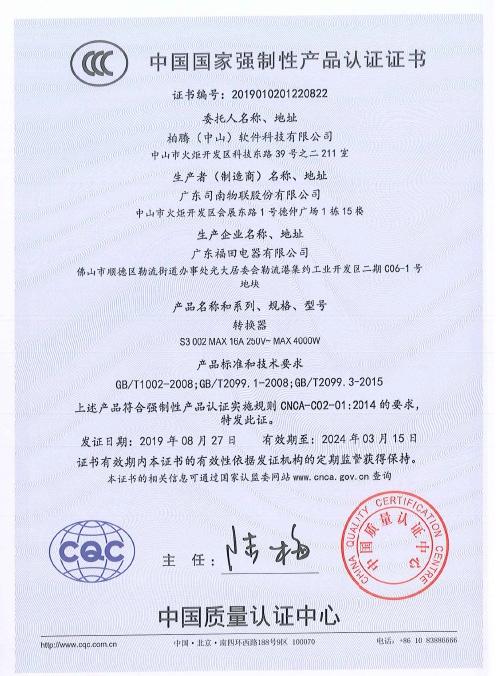 CCC证书-转换器认证证书
