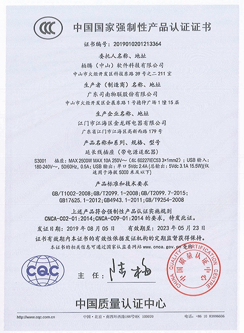 CCC证书-延长线插座(带电源适配器)