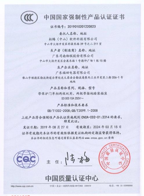 CCC证书-带保护门单相两极双用、两极带接地暗装插座认证证书
