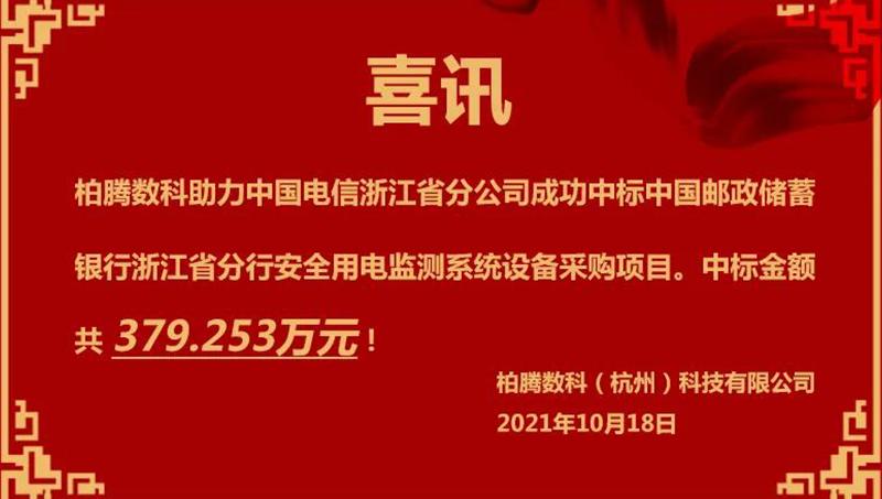 中标喜讯   柏腾数科提供的智慧用电产品和解决方案中标中国邮政储蓄银行浙江省分行安全用电监测系统设备采购项目